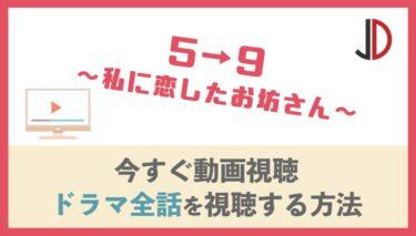 ドラマ|5→9 ~私に恋したお坊さん~の動画を無料で最終回まで視聴する方法
