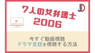 ドラマ|7人の女弁護士 (2006) の動画を無料で1話から最終回まで視聴する方法