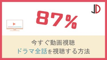 ドラマ|87%の動画を無料で1話から最終回まで視聴する方法