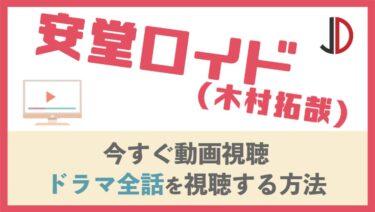 ドラマ|安堂ロイド(木村拓哉)の動画を無料で1話から最終回まで視聴する方法