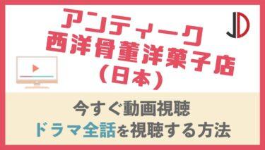 ドラマ|アンティーク 西洋骨董洋菓子店(日本)の動画を無料でフル視聴する方法