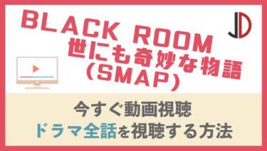 ドラマ|BLACK ROOM 世にも奇妙な物語(SMAP)の動画を無料でフル視聴する方法