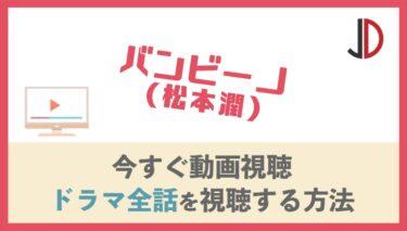 ドラマ|バンビーノ(松本潤)の動画を無料で1話から最終回まで視聴する方法