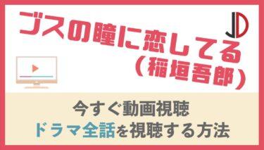 ドラマ|ブスの瞳に恋してる(稲垣吾郎)の動画を無料でフル視聴する方法