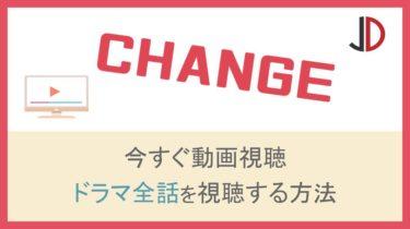ドラマ|CHANGE(チェンジ)の動画を無料で1話から最終回まで視聴する方法