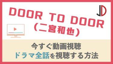 ドラマ|DOOR TO DOOR(二宮和也)の動画を無料でフル視聴する方法