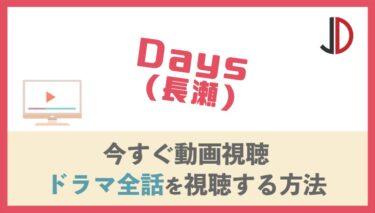 ドラマ|Days(長瀬)の動画を無料で1話から最終話まで視聴する方法