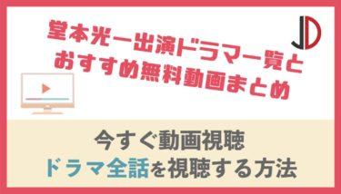 堂本光一出演ドラマ一覧とおすすめ無料動画まとめ【2020年最新版】