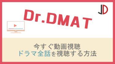 ドラマ|Dr.DMAT(ドクター ディーマット)の動画を無料でフル視聴する方法