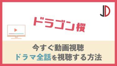 ドラマ|ドラゴン桜の動画を無料で1話から最終回まで視聴する方法