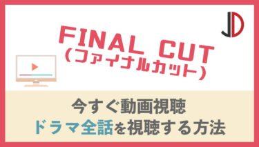 ドラマ|FINAL CUT(ファイナルカット)の動画を無料で最終回まで視聴する方法