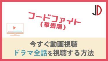 ドラマ|フードファイト(草彅剛)の動画を無料で1話から最終回まで視聴する方法