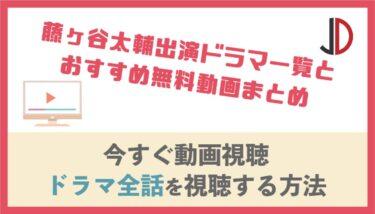藤ヶ谷太輔出演ドラマ一覧とおすすめ無料動画まとめ【2020年最新版】