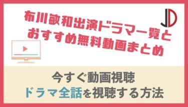 布川敏和出演ドラマ一覧とおすすめ無料動画まとめ【2020年最新版】