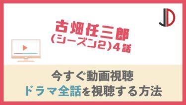 ドラマ|古畑任三郎(シーズン2)4話の動画を無料でフル視聴する方法