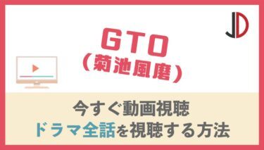 ドラマ|GTO(菊池風磨)の動画を無料で1話から最終回まで視聴する方法