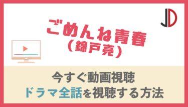 ドラマ|ごめんね青春(錦戸亮)の動画を無料で1話から最終回まで視聴する方法