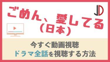 ドラマ ごめん、愛してる(日本)の動画を無料で1話から最終回まで視聴する方法