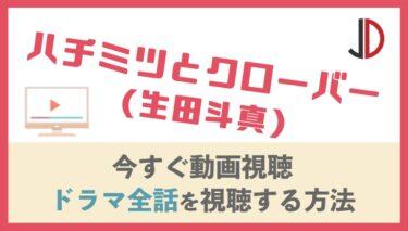 ドラマ|ハチミツとクローバー(生田斗真)の動画を無料でフル視聴する方法
