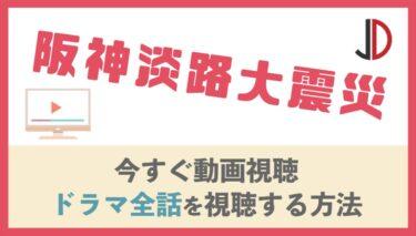 ドラマ|阪神淡路大震災の動画を無料でフル視聴する方法