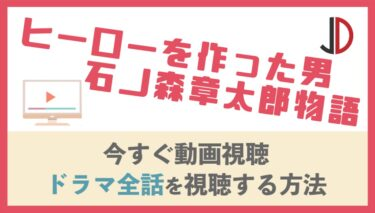 ドラマ|ヒーローを作った男 石ノ森章太郎物語の動画を無料でフル視聴する方法