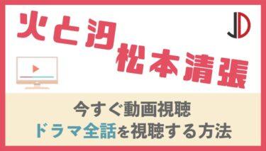 ドラマ 火と汐 松本清張の動画を無料でフル視聴する方法