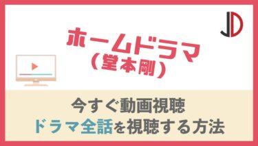ドラマ|ホームドラマ(堂本剛)の動画を無料で最終回まで視聴する方法