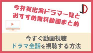 今井翼出演ドラマ一覧とおすすめ無料動画まとめ【2020年最新版】