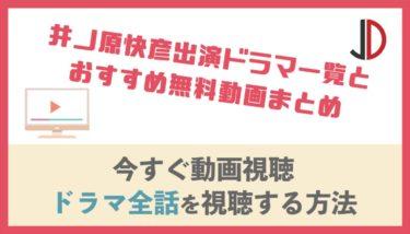 井ノ原快彦出演ドラマ一覧とおすすめ無料動画まとめ【2020年最新版】
