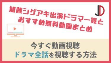 加藤シゲアキ出演ドラマ一覧とおすすめ無料動画まとめ【2020年最新版】