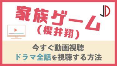 ドラマ 家族ゲーム(櫻井翔)の動画を無料で最終回まで視聴する方法