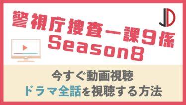 ドラマ|警視庁捜査一課9係 Season8の動画を無料でフル視聴する方法