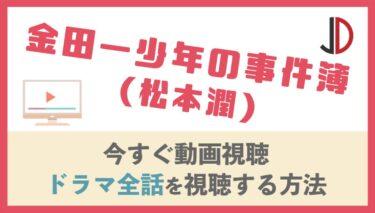 ドラマ|金田一少年の事件簿(松本潤)の動画を無料でフル視聴する方法