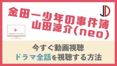 ドラマ|金田一少年の事件簿 山田涼介(neo)の動画を無料で最終回まで視聴する方法