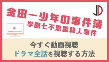 ドラマ|金田一少年の事件簿 学園七不思議殺人事件の動画を無料でフル視聴する方法
