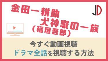 ドラマ|金田一耕助 犬神家の一族(稲垣吾郎)の動画を無料でフル視聴する方法
