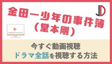 ドラマ|金田一少年の事件簿(堂本剛)の動画を無料でフル視聴する方法