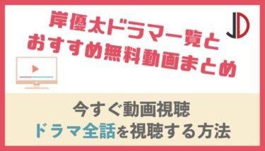 岸優太ドラマ一覧とおすすめ無料動画まとめ【2020年最新版】