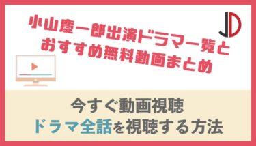 小山慶一郎出演ドラマ一覧とおすすめ無料動画まとめ【2020年最新版】