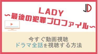 ドラマ|LADYの動画を無料で最終回まで視聴する方法