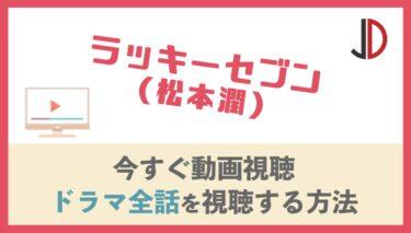 ドラマ ラッキーセブン(松本潤)の動画を無料で1話から最終回まで視聴する方法