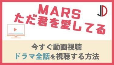 ドラマ|MARS ただ君を愛してるの動画を無料で最終回まで視聴する方法