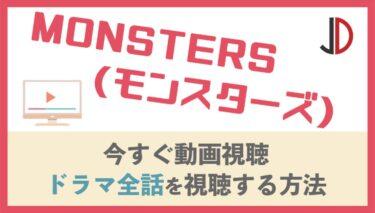 ドラマ|MONSTERS(モンスターズ)の動画を無料で最終回まで視聴する方法