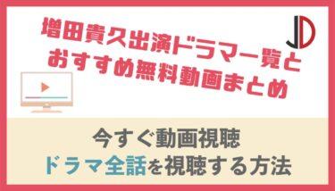 増田貴久出演ドラマ一覧とおすすめ無料動画まとめ【2020年最新版】