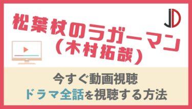 ドラマ|松葉杖のラガーマン(木村拓哉) の動画を無料でフル視聴する方法