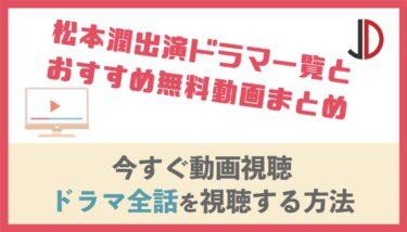 松本潤出演ドラマ一覧とおすすめ無料動画まとめ【2020年最新版】