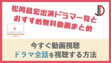 松岡昌宏出演ドラマ一覧とおすすめ無料動画まとめ【2020年最新版】