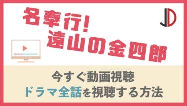ドラマ|名奉行!遠山の金四郎の動画を無料でフル視聴する方法