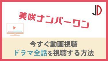 ドラマ|美咲ナンバーワン(北山宏光)の動画を無料で1話から最終回まで視聴する方法