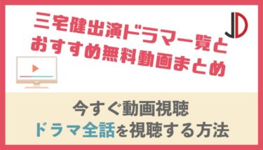 三宅健出演ドラマ一覧とおすすめ無料動画まとめ【2020年最新版】